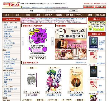 国内最古参eBookストア「電子書店パピレス」がリニューアル。使い勝手は変わった!?