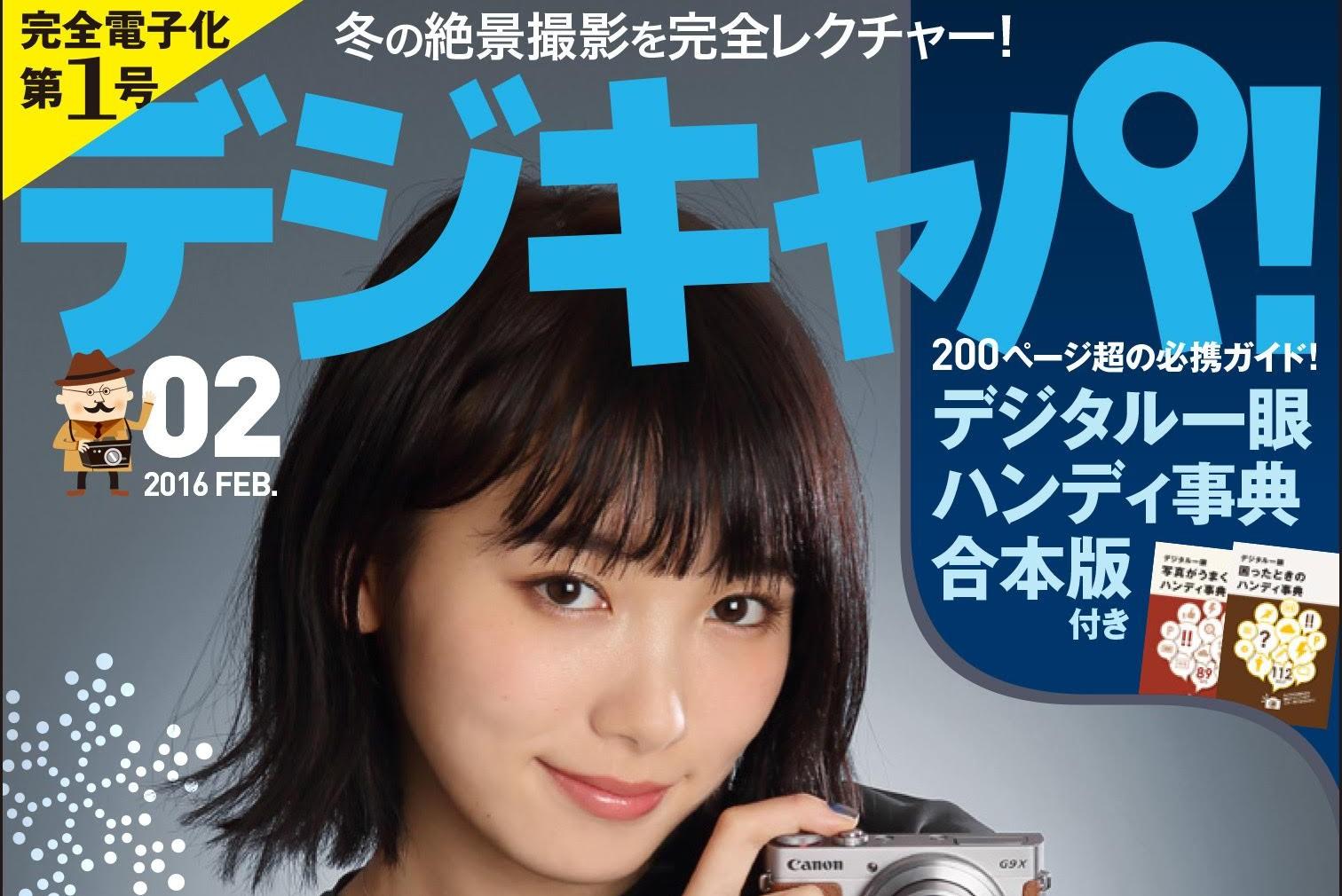 """「デジキャパ!」がスマホでも読みやすい""""完全電子版""""にリニューアル"""