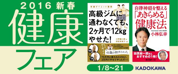 KADOKAWAの健康関連書を集めた「2016新春健康フェア」開催中