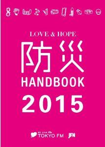 bousaihandbook2015_ページ_01